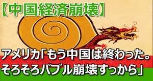 chuugoku2